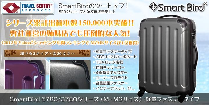 スーツケース 中型・セミ中型 5780/3780