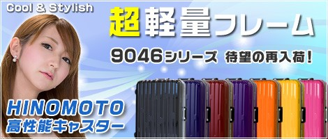 9046シリーズ