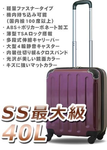SS最大級40L
