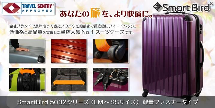 スーツケース 5032シリーズ