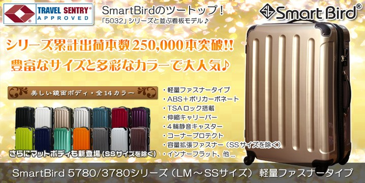 スーツケース 5780/3780シリーズ