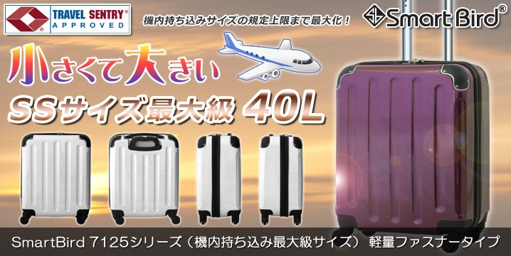 スーツケース 7125シリーズ