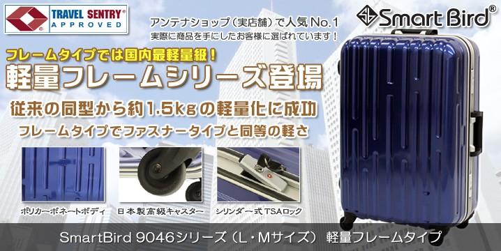 スーツケース 9046シリーズ