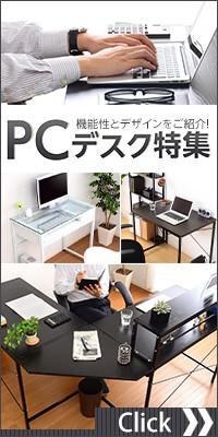PCデスク特集