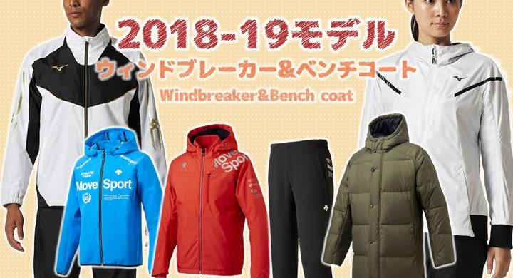 2018-19モデル ウィンドブレーカー&ベンチコート