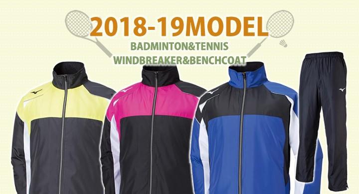 2018-19モデル ソフトテニス・バドミントン ウィンドブレーカー