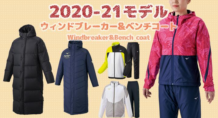 2020-21NEW ウィンドブレーカー&ベンチコート