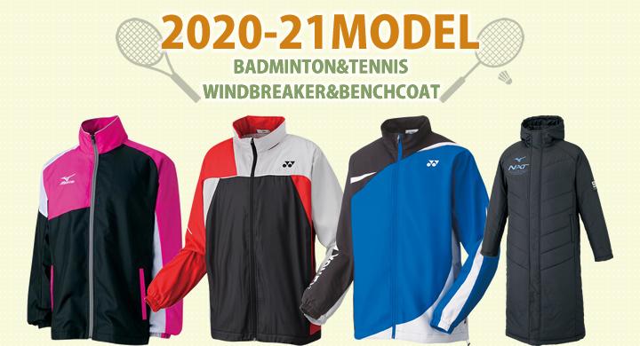 2020-21NEW テニス・バドミントン用ウィンドブレーカー&ベンチコート