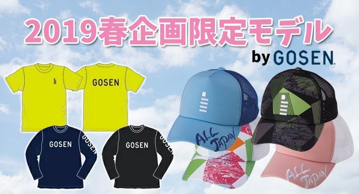 GOSEN2019春企画限定モデル キャップ&Tシャツ