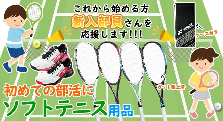ソフトテニス初心者向けセット