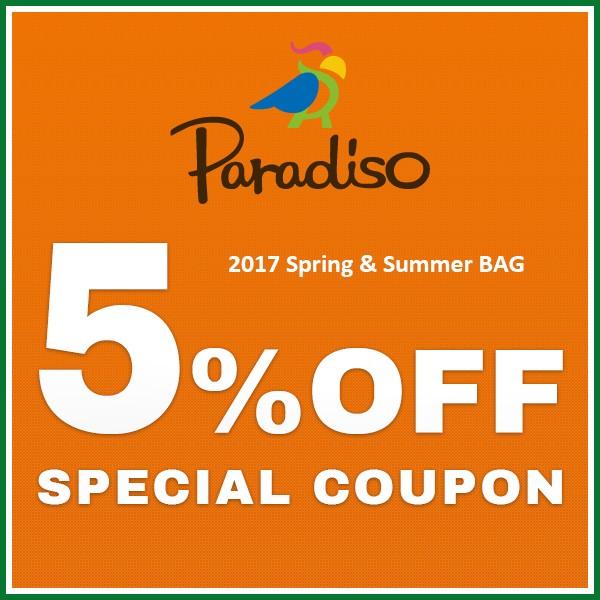 パラディーゾ2017年春夏モデルのバッグに使える5%OFFクーポン!