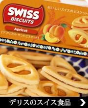 デリスのスイス食品