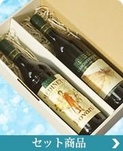 ワインセット商品