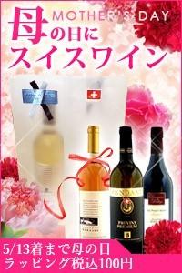 贈答用スイスワイン