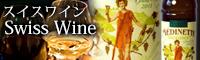 スイスワイン専門店カテゴリー