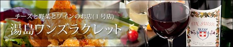 チーズと野菜とワインのお店-湯島 ワンズラクレット チーズの店