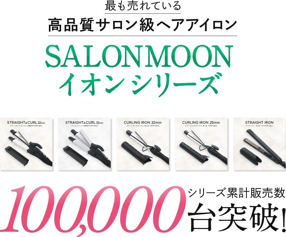 最も売れている高品質サロン級ヘアアイロン