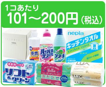 ご予算101円〜200円