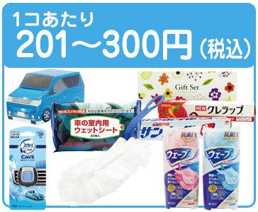 ご予算201円〜300円