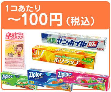 ご予算〜100円