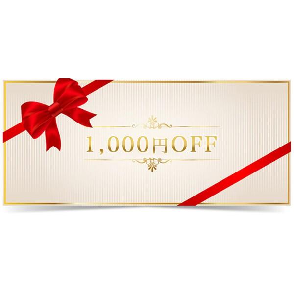 【ラディアンヌ】8,000円以上で使える1,000円OFFクーポン