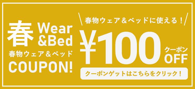 春新作ウェア、ベッドに使える100円OFFクーポン!!