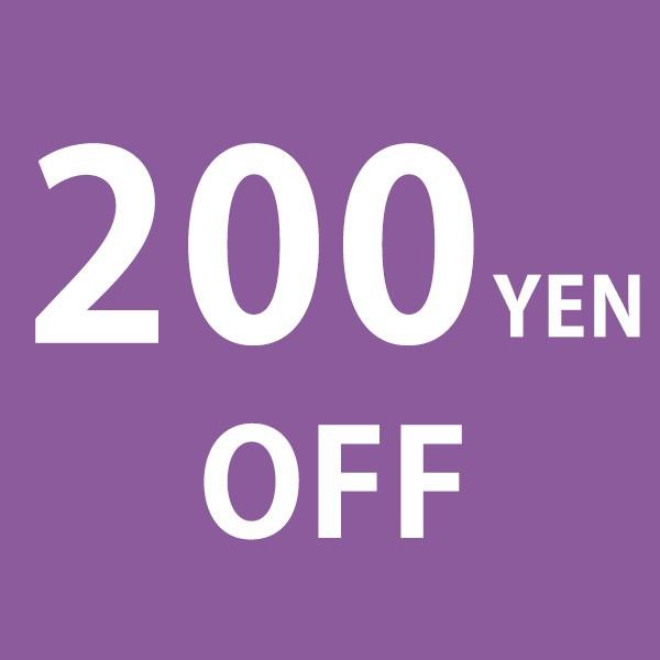 税込5400円以上のお買い物で【200円】引き!