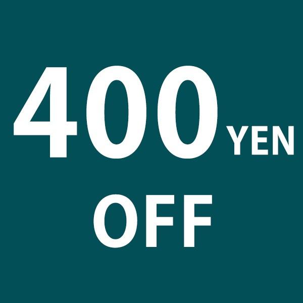 税込8640円以上のお買い物で【400円】引き!