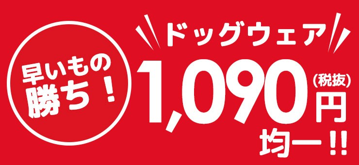1090円均一WEAR