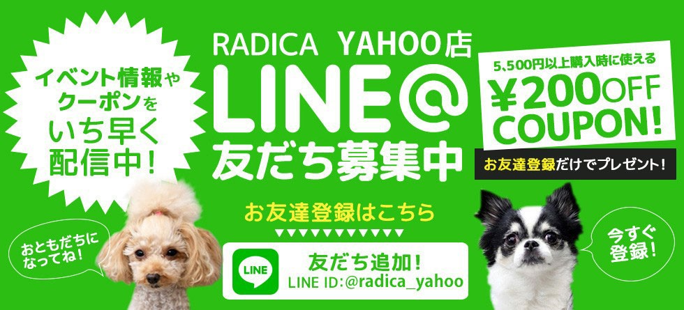 LINE友
