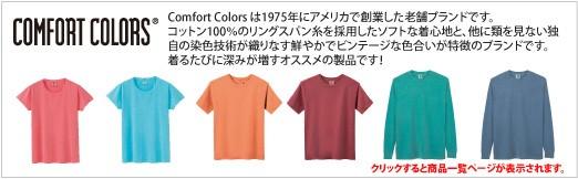 Comfort_Colors