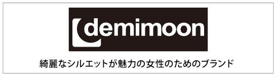 """""""デミムーン"""""""