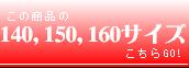 140,150,160