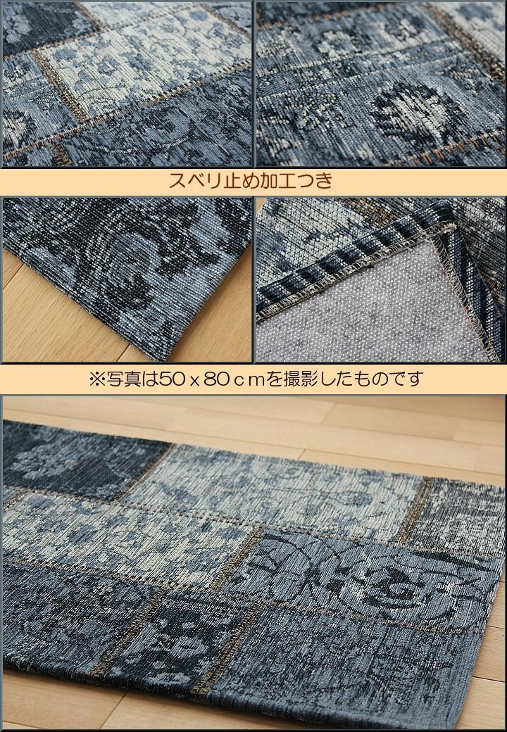 ゴブラン織り ラグマット