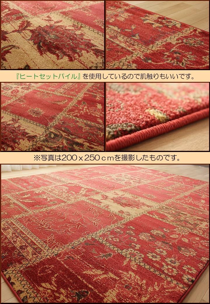 ヨーロピアン絨毯