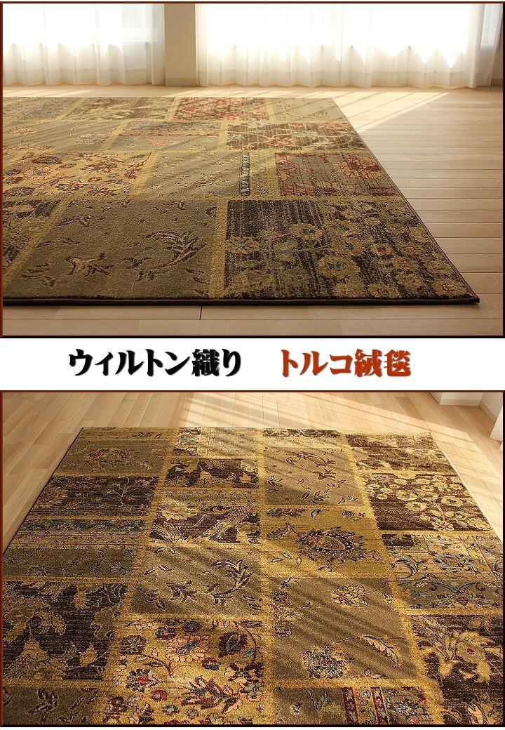 ウィルトン織り カーペット