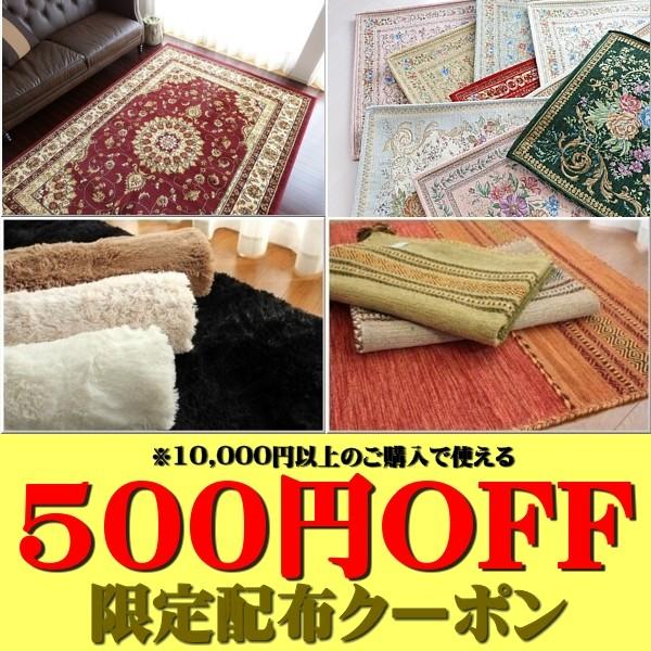 お1人様1枚限り!特別クーポン ラグマット通販サヤンサヤンで使える500円OFFクーポン