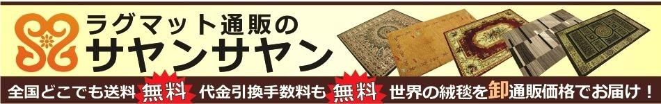 ラグマット通販のサヤンサヤン:お得なラグ・マット・カーペットを激安・卸通販価格にて送料無料でお届け!