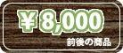 8,000円前後のおむつケーキ