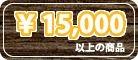 15,000円前後