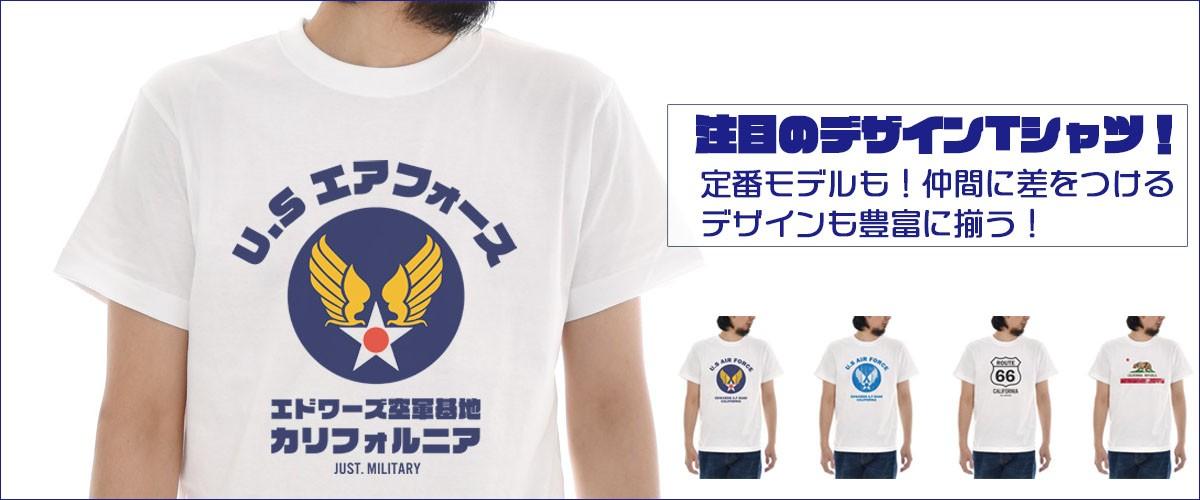 Just T-shirt(ジャスト Tシャツ)