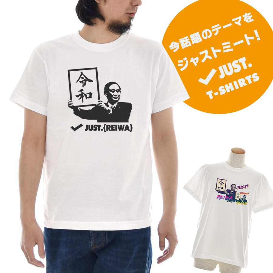 ジャストTシャツ