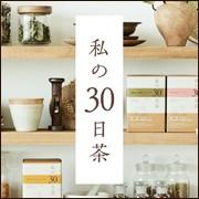 私の30日茶 生活の木 ハーブティ