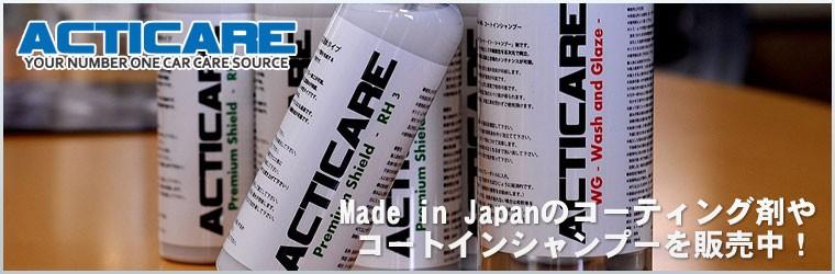 ACTICARE(アクティケア) コーティング剤