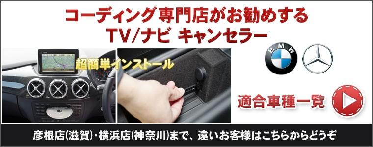 テレビキャンセラー・ナビキャンセラー