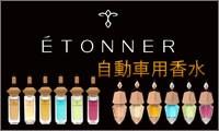 ETONNER(エトナ)