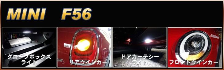 MINI F56