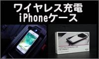 ワイヤレス充電iPhoneケース