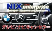 NIX Enterprise