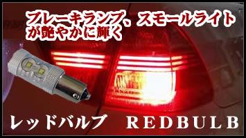 艶やかな赤、レッドバルブ